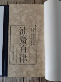 代售《沚斋百律》 (茂名)陈永正 著 新刊木刻本 一函一册全