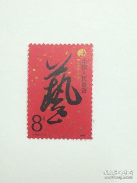 j142中国艺术节