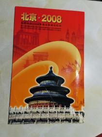 北京申办2008年奥运会成功纪念特2-2001(一版12枚,面值80分)