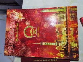 中华人民共和国成立五十周年·民族大团结邮票(一大版56枚)编号:D00409547