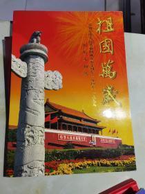 祖国万岁:中华人民共和国成立五十周年·民族大团结邮票(一大版56枚)编号:E04045123