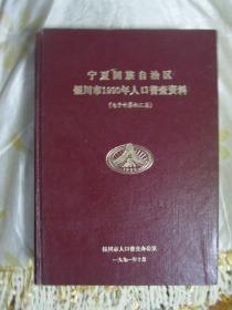 宁夏回族自治区银川市1990年人口普查资料   电子计箅机汇总