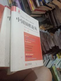 中国围棋论丛(第1辑)/棋文化全书围棋全书围棋研究文库
