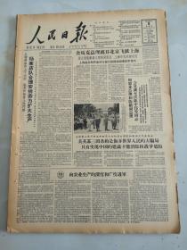 1963年8月8日人民日报  向农业生产的深度和广度进军