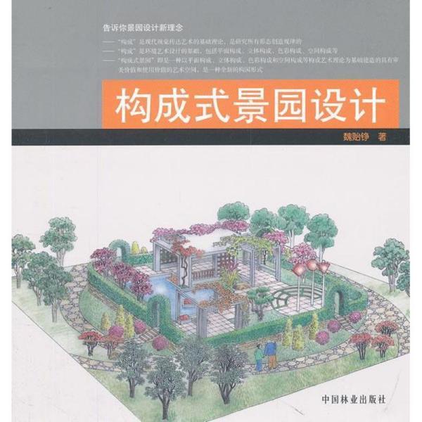构成式景园设计