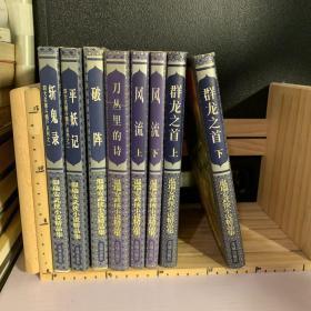 八册合售 温瑞安武侠小说精品集 斩鬼录 平妖记 破阵 刀丛里的诗 风流上下 群龙之首上下