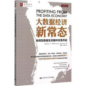 大数据经济新常态:如何在数据生态圈中实现共赢