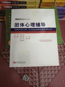 团体心理辅导/高等院校应用型专业心理学系列教材