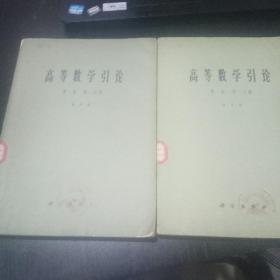 高等数学引论(第一卷,第一分册,第二分册,二册合售,平装,馆藏书,内有少量字迹及划线)
