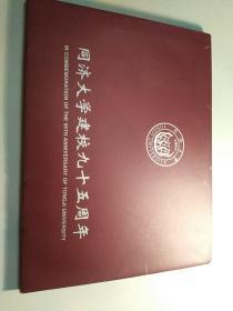 同济大学建校九十五周年纪念邮册