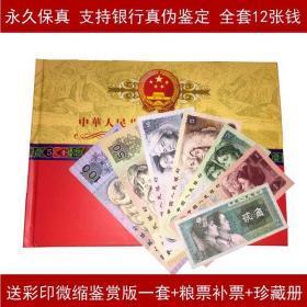 第四套人民币   全套12张     永久保真 支持鉴定