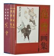 全新正版范曾画集 人民美术出版社 彩图铜版纸2册 中国画人物画  范增画集