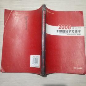2008湖南省干部理论学习读本