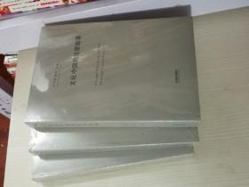 正版新塑封 文化中国的法意叙事 许章润,屠凯 法律出版社9787511884039