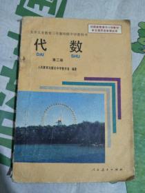 三年制初级中学课本代数第二册