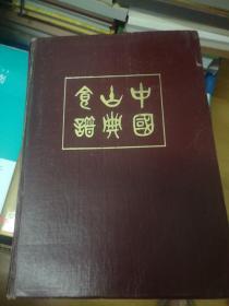 中国古典食谱