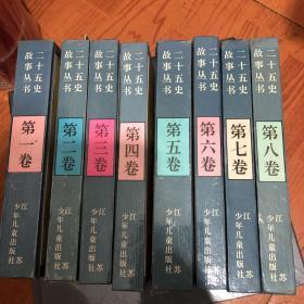 二十五史故事丛书 八册全