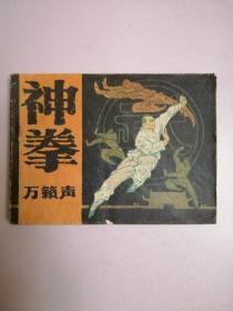 连环画:神拳万籁声(1985年1版1印)