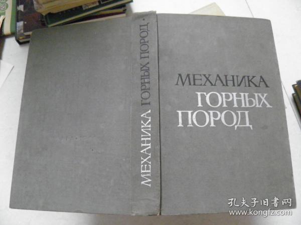 岩石力学(外文版,如图)