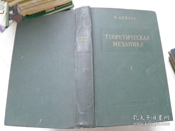 理论力学 第1卷(俄文版)