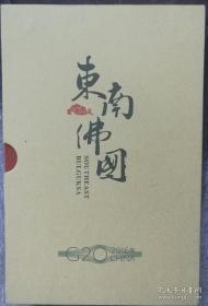 东南佛国(上下卷)  张建庭钢笔画选  布面精装折叠本,2016年杭州G20会议礼品,杭州邮政明信片80分面值20张、有函套、2卷加函套合售