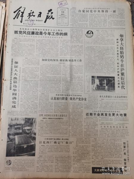 《解放日报》【国产机器人首次在生产线上大面积使用,有哈尔滨星光机器厂星光牌汽车的驾驶舱焊接生产线上的机器人照片】