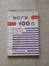 《知识产权100点》