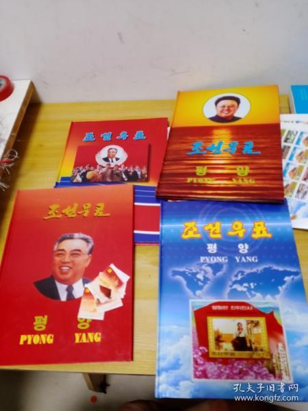 朝鲜邮册四本