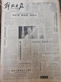 《解放日报》【杨怀远笑了,有照片;宋文治艺术馆在太仓落成】