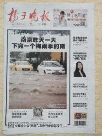 《扬子晚报》2017.6.11【南京梅雨】