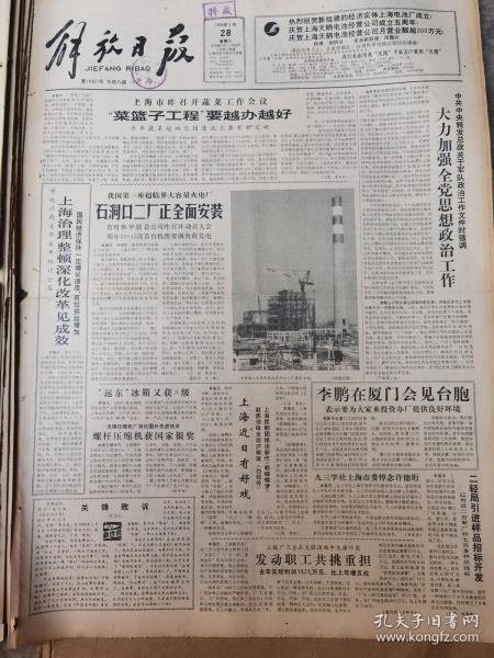 《解放日报》【我国第一座超临界大容量火电厂,石洞口二厂正全面安装,有照片】
