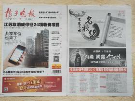 《扬子晚报》2017.6.21【高考名校特刊】