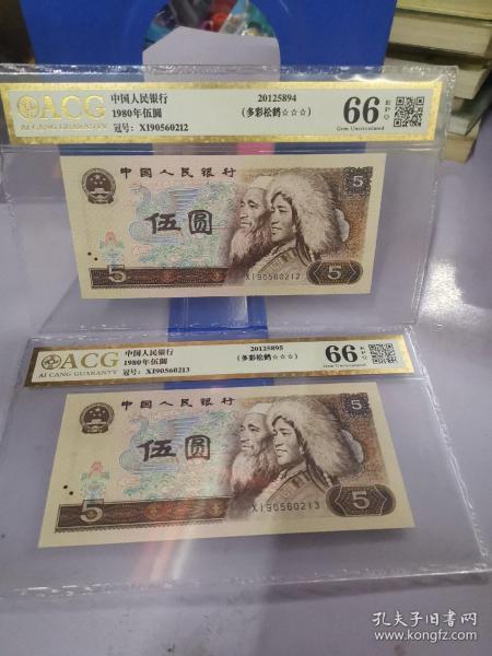 第四套人民币伍圆,805多彩松鹤爱藏评级金标66EPQ三星,号码无47二张连号