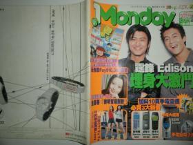 Monday周刊--020期