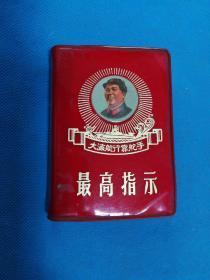 最高指示 内有五篇哲学著作,最新指示,毛主席诗词,128开本