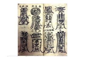 天师元帅符 正一科仪符箓秘诀符秘鲁班经祝由术十三科茅山阴山全真木金