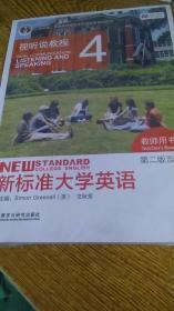 新标准大学英语  第2版
