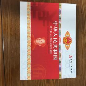 第五套人民币 同号钞珍藏册 内含 粮票 布票