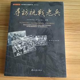 寻访抗战老兵:纪念抗战60周年---寻访抗战老兵