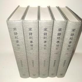 宋诗纪事补订:钱钟书补订(全五册)手稿影印本*