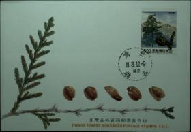 台湾邮政用品信封首日封,森林资源邮票首日封