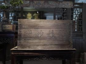 非常稀少的题材,中国最本土的道教医术,道医匾仙娘妙术