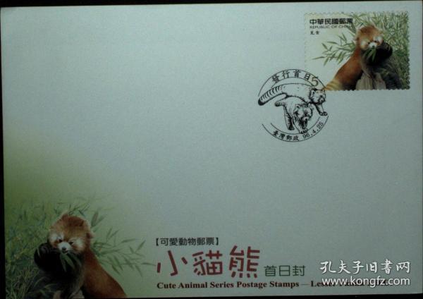 台湾邮政用品信封首日封,动物可爱动物·小猫熊·觅食邮票首日封