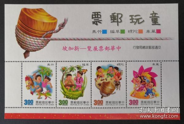台湾专292 M 童玩加字 小型张 新加坡 1991年儿童邮票原胶全品
