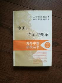 中国 : 传统与变革