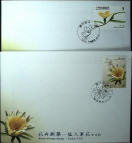 台湾邮政用品信封首日封,植物花卉、仙人掌花、原生花卉首日封各一枚