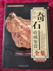 中国钱币收藏鉴赏全集(小16)