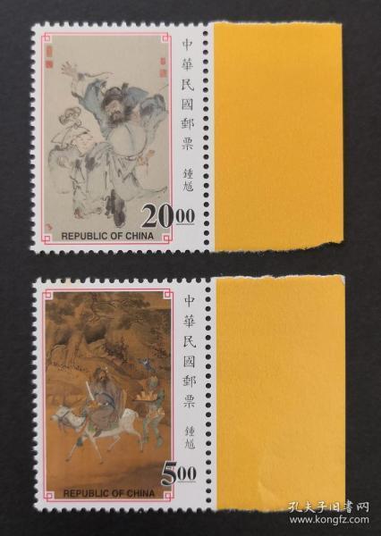 台湾古画邮票特385 钟馗古画邮票 2全 原胶全品