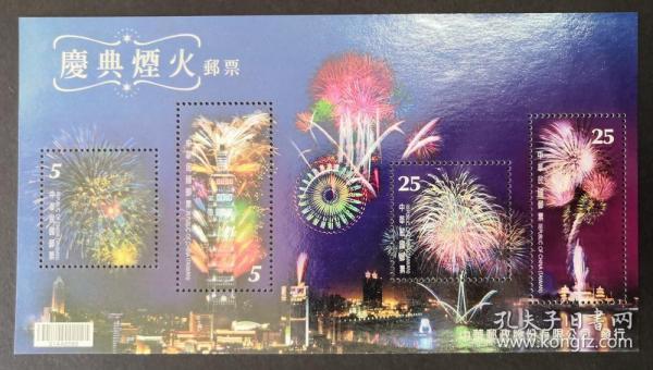 台湾特555 2011年庆典烟火小全张 原胶全品
