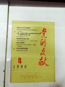 2914 党的文献总16含试谈进军西南大迂回、大包围的作战方针/进军西南作战电报十四封(1949.6-12月)等